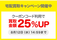 買取金額25%UPキャンペーン中!!2020年8月12日(水)14:59まで