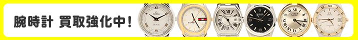 腕時計 買取強化中!