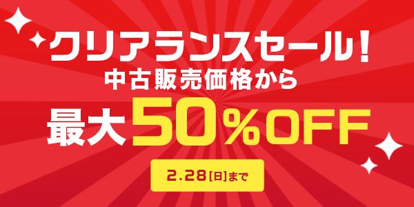 クリアランスセール開催中 最大50%OFF! 2月28日(日)まで