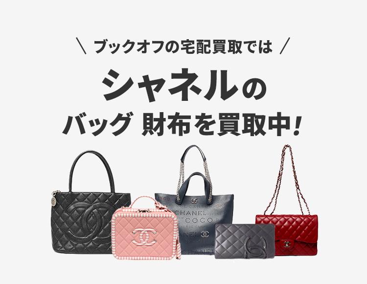 ブックオフの宅配買取ではシャネルのバッグ 財布を買取中!