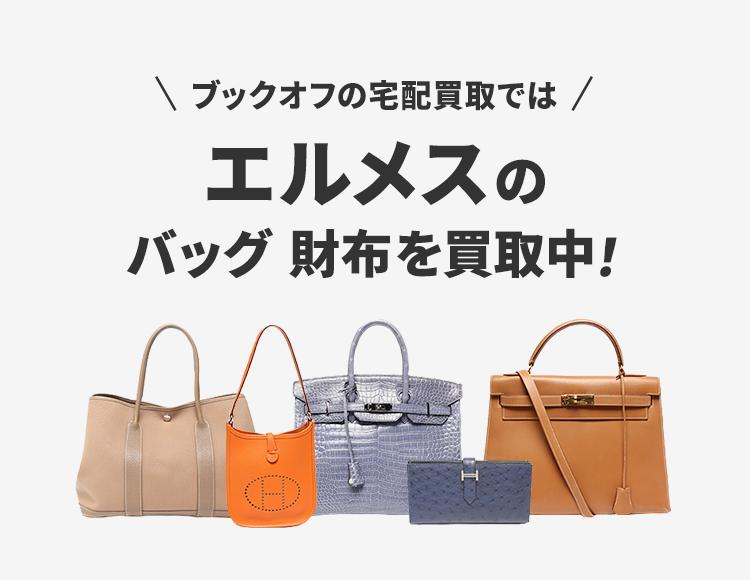 ブックオフの宅配買取ではエルメスのバッグ 財布を買取中!