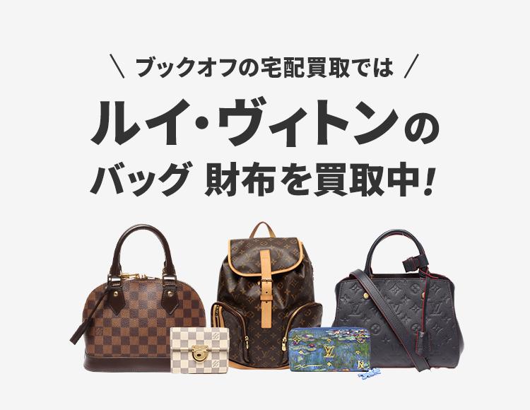 ブックオフの宅配買取ではルイ・ヴィトンのバッグ 財布を買取中!