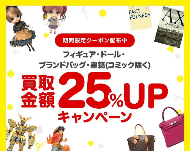 フィギュア・ドール・ブランドバッグ・書籍の買取金額25%UPクーポンプレゼント!