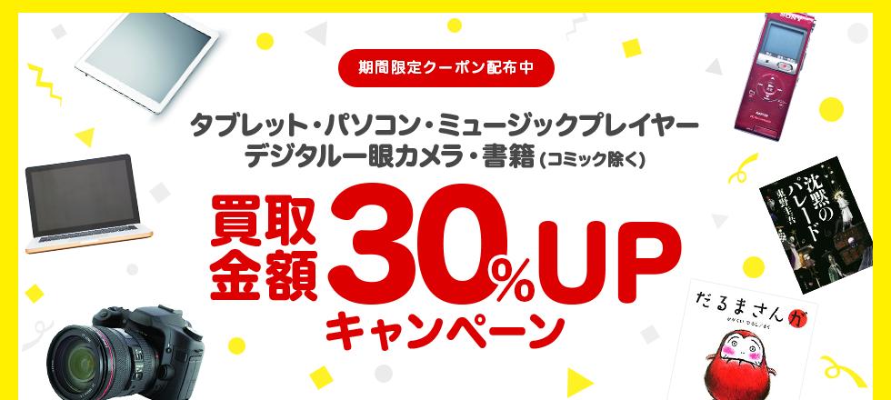 タブレット・パソコン・ミュージックプレイヤー・デジタル一眼カメラ・書籍の買取金額30%UPクーポンプレゼント!