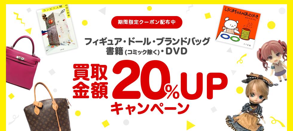 フィギュア・ドール・ブランドバッグ・書籍(コミック除く)・DVDの買取金額20%UPクーポンプレゼント!