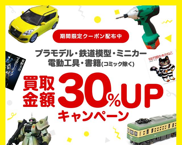 プラモデル・鉄道模型・ミニカー・電動工具・書籍の買取金額30%UPクーポンプレゼント!