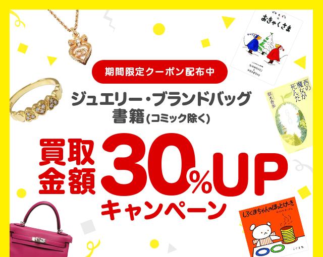 ジュエリー・ブランドバッグ・書籍の買取金額30%UPクーポンプレゼント!