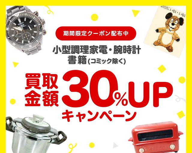 小型調理家電・腕時計・書籍の買取金額30%UPクーポンプレゼント!