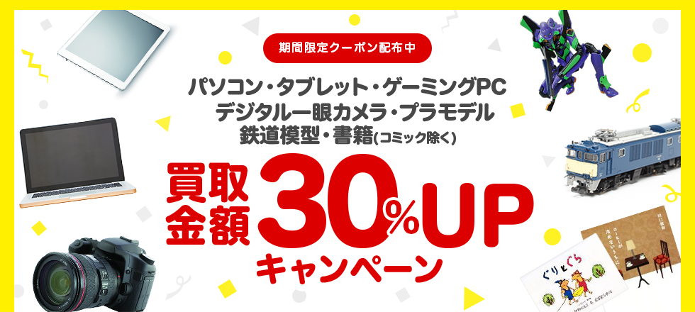 パソコン・タブレット・ゲーミングPC・デジタル一眼カメラ・プラモデル・鉄道模型・書籍の買取金額30%UPクーポンプレゼント!