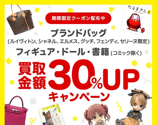 ブックオフ宅配買取キャンペーン!ブランドバッグ・フィギュア・ドール・書籍30%UPクーポンプレゼント!