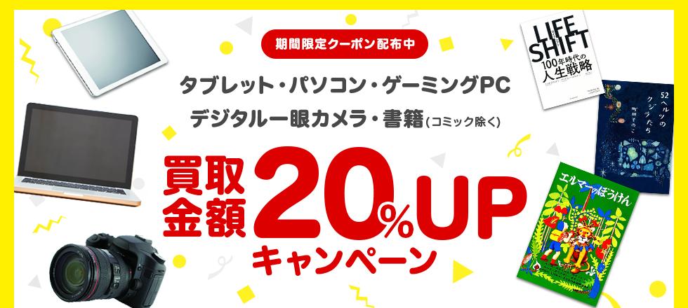 ブックオフ宅配買取キャンペーン!タブレット・パソコン・ゲーミングPC・デジタル一眼カメラ・書籍20%UPクーポンプレゼント!