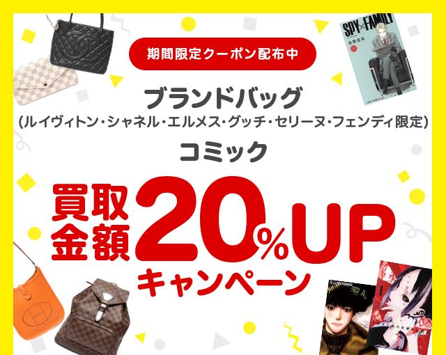 ブックオフ宅配買取キャンペーン!ブランドバッグ・コミックの買取金額20%UPクーポンプレゼント!