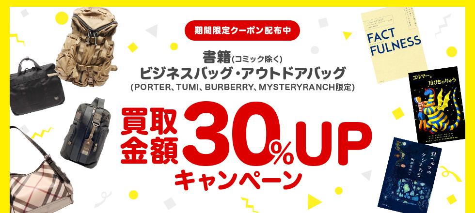 ブックオフ宅配買取キャンペーン!書籍・ビジネスバッグ・アウトドアバッグ30%UPクーポンプレゼント!