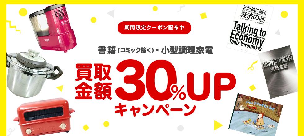 ブックオフ宅配買取キャンペーン!書籍・小型調理家電30%UPクーポンプレゼント!