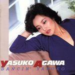 スーパーベスト Dancin' YASUKO(CDA)