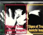 Signs of Trust(通常)(CDA)