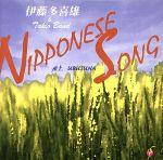 NIPPONESE SONG~産土~(通常)(CDA)