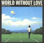 WORLD WITHOUT LOVE 愛のない世界(通常)(CDA)