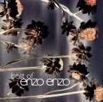 BEST OF ENZO ENZO(通常)(CDA)