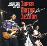 スーパー・ギター・セッション~レッド・ライヴ(通常)(CDA)