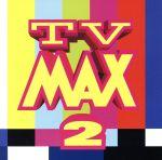 TV マックス 2(通常)(CDA)