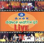 エイベックス・ダンス・マトリックス'95 ディスコ・ウイーク・イン・ヴェルファーレ TKダンス・キャンプ Live(通常)(CDA)