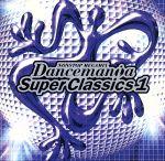 ダンスマニア・スーパークラシックス1(通常)(CDA)