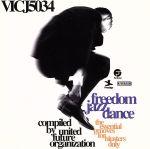 フリーダム・ジャズ・ダンス(通常)(CDA)