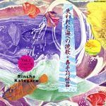 失われた海への挽歌Vol.2(通常)(CDA)