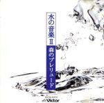 AQUALY DEW 水の音楽 II~森のプレリュード (通常)(CDA)
