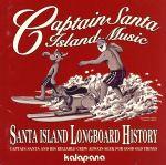 キャプテン・サンタ・アイランド・ミュージック(通常)(CDA)
