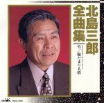 北島三郎 全曲集 竹/陽だまり人情(通常)(CDA)