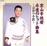 永遠のヒット曲集-会津の小鉄-(通常)(CDA)