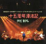 十五周年漂流記[2CD](通常)(CDA)