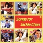 ジャッキーチェン CD復刻 (通常)(CDA)