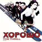 XOPOШO(ハラショー)(通常)(CDA)