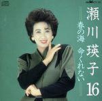 瀬川瑛子16(通常)(CDA)