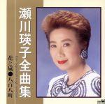 瀬川瑛子全曲集(通常)(CDA)