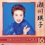 瀬川瑛子 ベスト16(通常)(CDA)