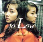 To Love(通常)(CDA)