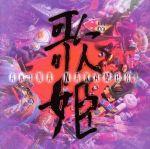 歌姫(UTA‐HIME)(通常)(CDA)
