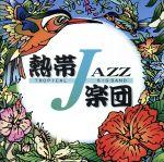 Tropical Jazz Big Band Ⅱ ~September~(熱帯JAZZ楽団 Ⅱ~September~)(通常)(CDA)