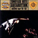 GUITARHYTHM ACTIVE TOUR '91-'92(通常)(CDA)
