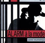 ALARM a la mode(アラーム・アラ・モード)/松任谷由実(通常)(CDA)