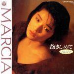 抱きしめて  オリジナル・アルバム(通常)(CDA)
