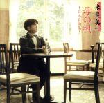 母の唄~日本歌曲集(通常)(CDA)