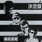 決定版!THE CRAZY RIDER 横浜銀蝿 ROLLING SPECIAL(通常)(CDA)