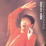 だってしょうがないじゃない 和田アキ子全曲集(通常)(CDA)