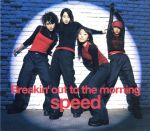 Breakin'out to the morning(通常)(CDS)