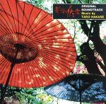 髪結い伊三次 オリジナル・サウンドトラック(通常)(CDA)